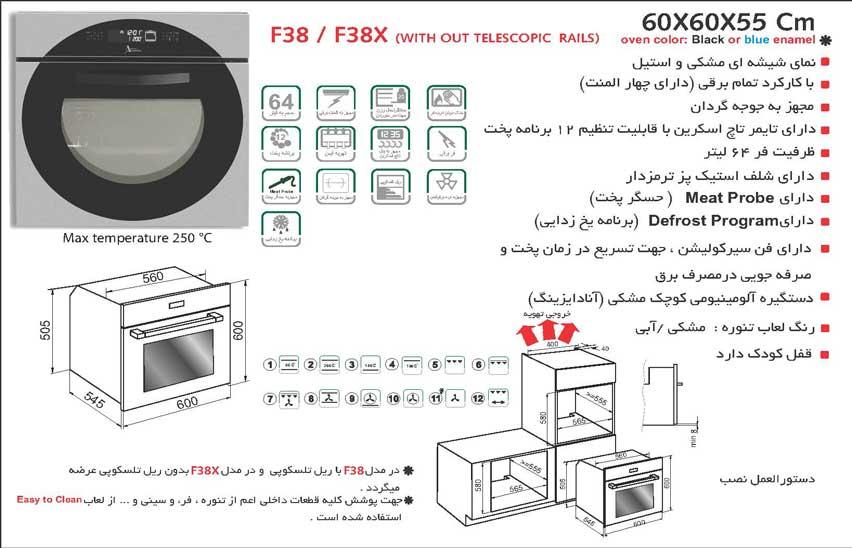 فر اخوان f 38 شیراز